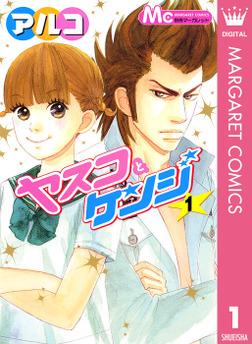 ヤスコとケンジ 1-電子書籍