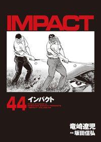 インパクト 44