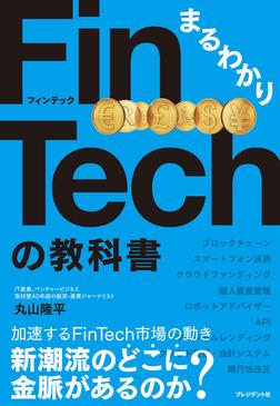 まるわかりFinTechの教科書-電子書籍
