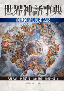 世界神話事典 創世神話と英雄伝説-電子書籍