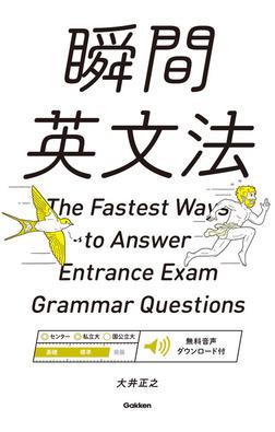 瞬間英文法-電子書籍