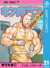 キン肉マン 21