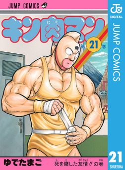 キン肉マン 21-電子書籍