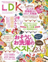 LDK (エル・ディー・ケー) 2017年4月号