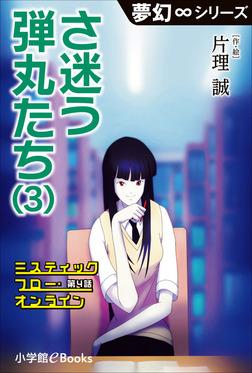 夢幻∞シリーズ ミスティックフロー・オンライン 第4話 さ迷う弾丸たち(3)-電子書籍