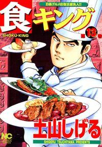 食キング 13