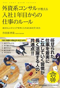 外資系コンサルが教える入社1年目からの仕事のルール-電子書籍