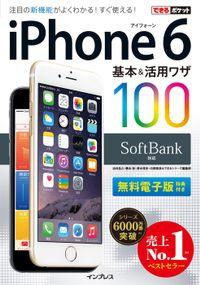 できるポケット SoftBank iPhone 6 基本&活用ワザ 100
