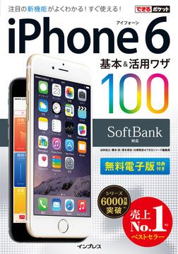 できるポケット SoftBank iPhone 6 基本&活用ワザ 100-電子書籍