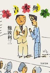 小説吉本興業