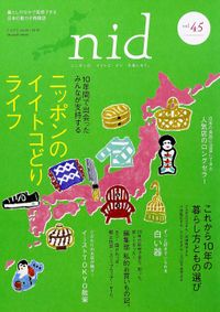 nid【ニド】vol.45