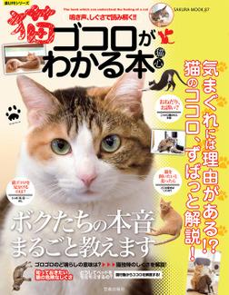 猫ゴコロがわかる本-電子書籍
