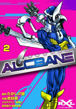 ALCBANE【アルクベイン】 (2)-電子書籍