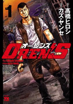 OREN'S 1-電子書籍
