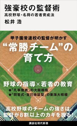 強豪校の監督術 高校野球・名将の若者育成法-電子書籍