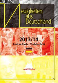 [音声データ付き]時事ドイツ語2015年度版