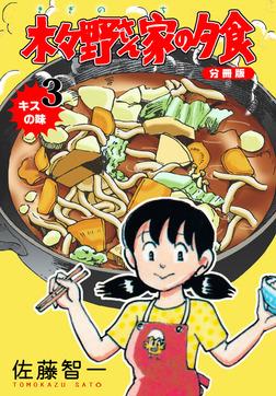 木々野さん家の夕食【分冊版】 3-電子書籍