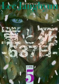 軍と死 -637日- 分冊版5-電子書籍