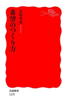 希望のつくり方-電子書籍