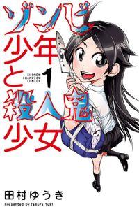 ゾンビ少年と殺人鬼少女(少年チャンピオン・コミックス)
