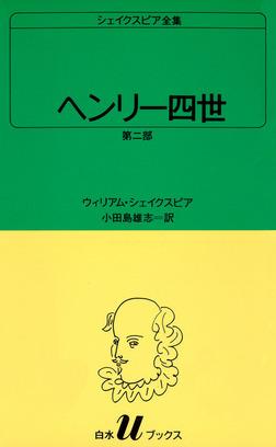シェイクスピア全集 ヘンリー四世 第二部-電子書籍