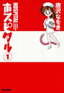 ホスピタル 1-電子書籍