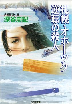 札幌・オホーツク 逆転の殺人-電子書籍