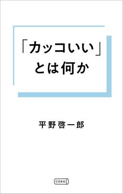 「カッコいい」とは何か-電子書籍