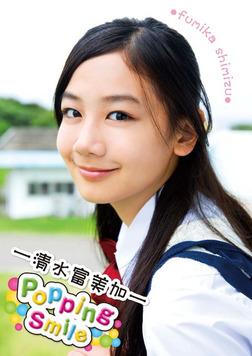 清水富美加「Popping Smile」-電子書籍