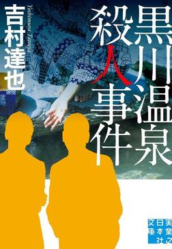 黒川温泉殺人事件-電子書籍