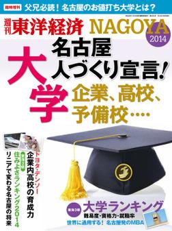 週刊東洋経済臨時増刊 名古屋人づくり宣言!-電子書籍