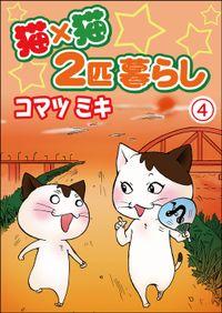 猫×猫 2匹暮らし4