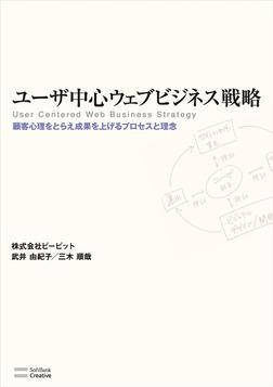 ユーザ中心ウェブビジネス戦略 顧客心理をとらえ成果を上げるプロセスと理念-電子書籍