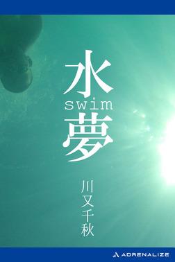 水夢 swim-電子書籍