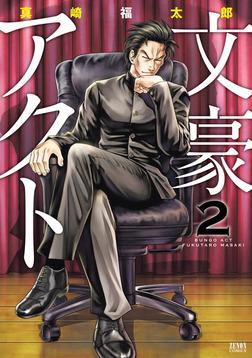 文豪アクト 2巻-電子書籍