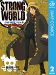 ONE PIECE FILM STRONG WORLD アニメコミックス(ジャンプコミックスDIGITAL)