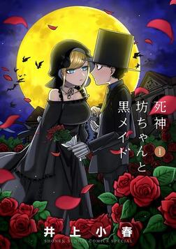 死神坊ちゃんと黒メイド(1)-電子書籍