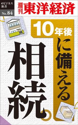 10年後に備える相続―週刊東洋経済eビジネス新書No.84-電子書籍