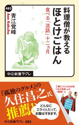 料理僧が教える ほとけごはん 食べる「法話」十二ヵ月-電子書籍