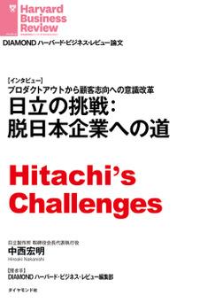 日立の挑戦:脱日本企業への道(インタビュー)-電子書籍