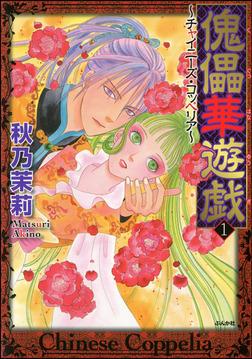 傀儡華遊戯~チャイニーズ・コッペリア~1巻-電子書籍