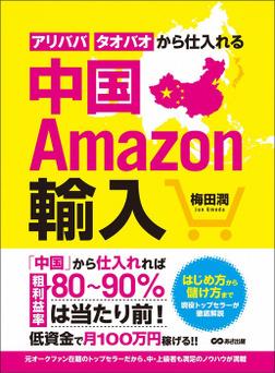 中国Amazon輸入 アリババ・タオバオから仕入れる-電子書籍