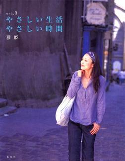 やさしい生活、やさしい時間 vol.3-電子書籍