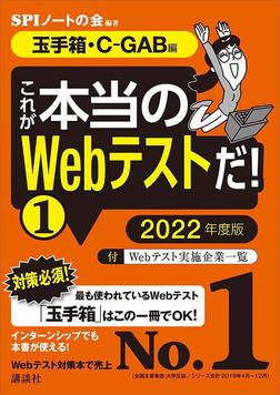 【玉手箱・C-GAB 編】 これが本当のWebテストだ! (1) 2022年度版-電子書籍