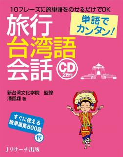単語でカンタン!旅行台湾語会話-電子書籍