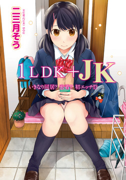 1LDK+JK いきなり同居?密着!?初エッチ!!?第1集【合本版】-電子書籍