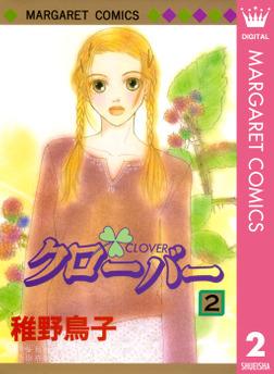 クローバー 2-電子書籍