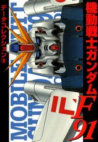 電撃データコレクション(8) 機動戦士ガンダムF91