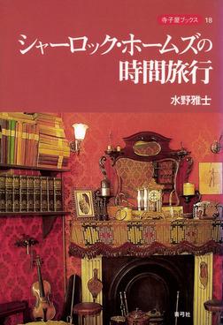 シャーロック・ホームズの時間旅行-電子書籍