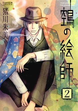 ヌエの絵師(2)-電子書籍